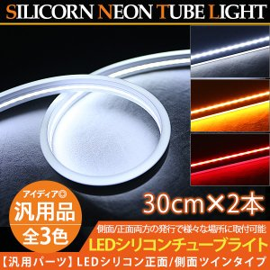 LED テープライト シリコンチューブライト 側面/正面発光 30cm 2本セット 全3色 ウィンカ...