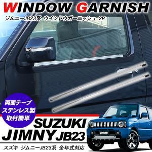 ジムニー JB23系 メッキ ウインドウモール 2P ガーニッシュ ドアモール サイド ウィンドウガーニッシュ 外装パーツ|at-parts7117