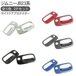 ジムニー JB23系 ドアノブカバー ドアノブプロテクター サイドパネル ドアハンドルガード カスタム 外装パーツ|at-parts7117