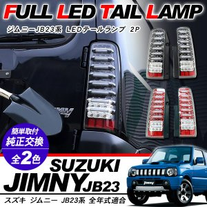 ジムニーJB23系 LED テールランプ テールライト ハイフラ抵抗付 LED ブレーキ ウィンカー...