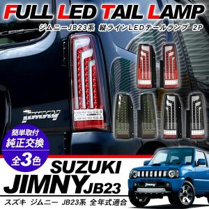 ジムニーJB23/JB43系 LED テールランプ 縦ライン LED テール ブレーキ ウィンカー ...