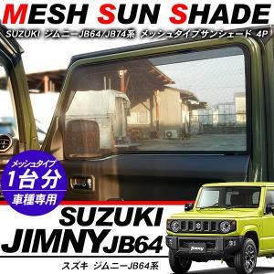 新型 ジムニー JB64W/JB74W系 専用 メッシュカーテン 全席セット 折り畳み式 日除け 遮...