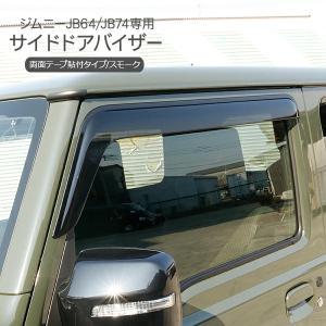 新型 ジムニー JB64W/JB74W系 専用 ドアバイザー サイドバイザー 1台分セット スモーク...