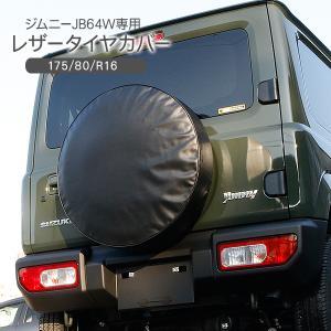 新型 ジムニーJB64/JB23 背面 タイヤカバー 16インチ 高品質PVCレザー タイヤカバー ...
