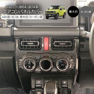 新型 ジムニー JB64W/JB74W専用 エアコンパネルカバー 黒木目 カーボン調 エアコンパネル...