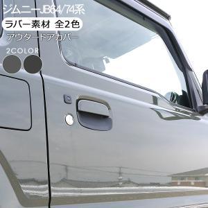 ジムニー JB64/JB74系 ドアノブプロテクター ラバー素材 全2色 アウタードアカバー ドアノ...