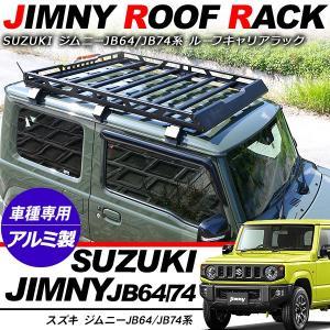 新型 ジムニー JB64W/JB74W専用 シエラ ルーフラック アルミ製 ルーフキャリア ルーフレ...