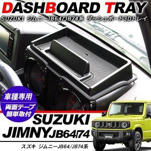 新型 ジムニー JB64W/JB74W専用 ダッシュボード 3Dトレイ ラバーマットセット メーターナビバイザー インテリアパネル アクセサリー カスタム 内装パーツ|at-parts7117