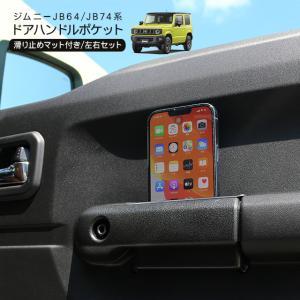 新型ジムニー JB64W/JB74 ドアハンドルポケット サイドドアポケット 小物入れ インナードア...