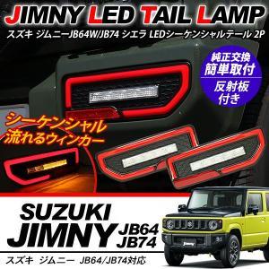 新型 ジムニーJB64W/JB74W系 シエラ 流れる ファイバー LED テールランプ シーケンシ...