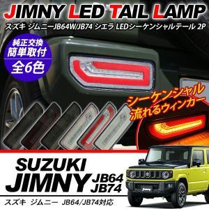 新型 ジムニーJB64W/JB74W系 シエラ LED テールランプ シーケンシャル付 正規品 LE...