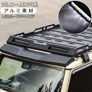 新型 ジムニー JB64W/JB74W シエラ LED ルーフラック アルミ製 正規品 ルーフキャリア ルーフレール フォグランプ 純正装着 保証付 カスタム 外装パーツ|at-parts7117