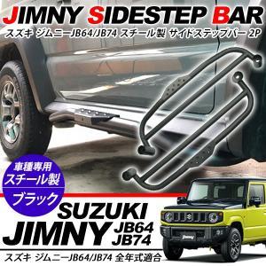新型 ジムニー JB64W/JB74W シエラ サイドステップガード サイドステップバー サイドガーニッシュ スチール製 ブラック アクセサリー カスタム 外装パーツ|at-parts7117