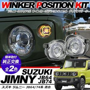 新型 ジムニー JB64W JB74Wシエラ LED ウィンカーポジション化キット LEDウィンカー...