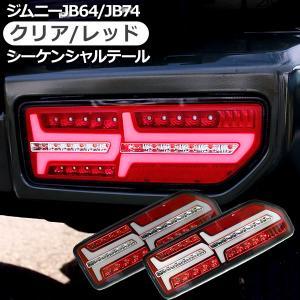 ジムニーJB64W/JB74W系 シエラ LED テールランプ シーケンシャル付 正規品 LED 流...