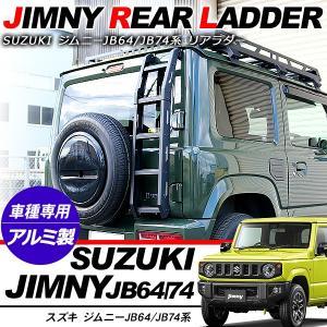ジムニー JB64W ジムニーシエラ JB74W アルミ リアラダー 外装パーツ カスタム パーツ ...