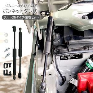 ジムニー JB64W ジムニーシエラ JB74W ボンネットダンパー ショックアブソーバー メンテン...