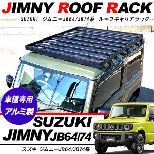 新型 ジムニー JB64W/JB74W シエラ ルーフラック アルミ製 ルーフキャリア ルーフレール...