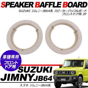 ジムニー JB64W ジムニーシエラ JB74W系 スピーカーバッフル フロント用 16cm 2P ...