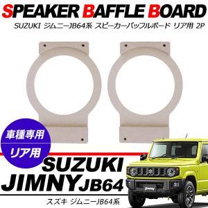 ジムニー JB64W ジムニーシエラ JB74W系 スピーカーバッフル リア用 16cm 2P 音質...
