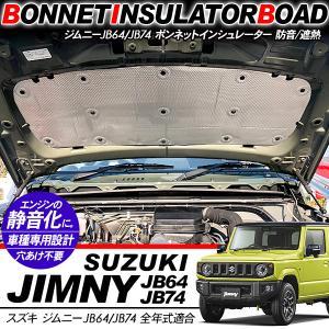 ジムニー JB64 シエラ JB74 ボンネットインシュレーター エンジン遮音カバー 断熱材 防音 ...