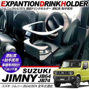 ジムニー JB64 シエラ JB74 増設用 ドリンクホルダー スチール製 ブラック カップホルダー...
