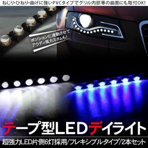 LED デイライト フレキシブル LEDスポットライト 高輝...