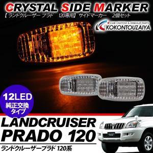 ランドクルーザー ランクル プラド120系 LED サイドマーカー クリアレンズ ウィンカー レンズ 外装パーツ|at-parts7117