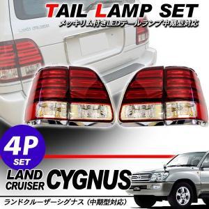 ランドクルーザー100 ランクル シグナス LED テールランプ メッキリム付 レクサステール 中期用 外装パーツ at-parts7117