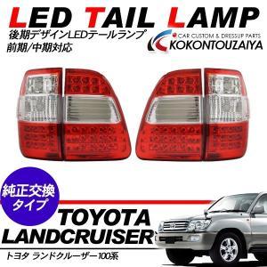 ランドクルーザー100 ランクル100 前期/中期用 LED テールランプ 後期デザイン at-parts7117