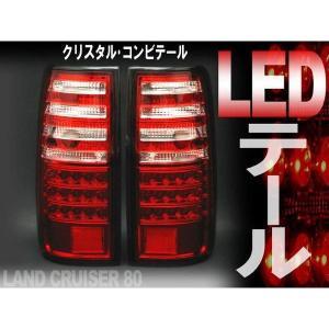 ランドクルーザー 80 ランクル 80系 LED テールランプ 全2タイプ クリア/スモーク テール カスタム 外装パーツ at-parts7117