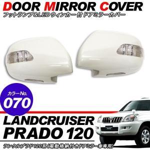 ランクル プラド120系 ドアミラー/フットランプ&LEDウィンカー付き パール070|at-parts7117