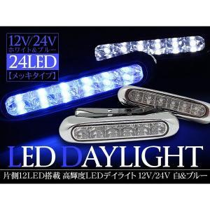 LED デイライト 12V/24V メッキデザイン 汎用 カ...