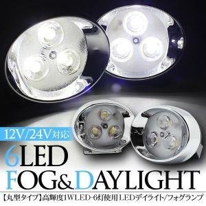 LED フォグランプ デイライト 12V/24V 汎用 作業...