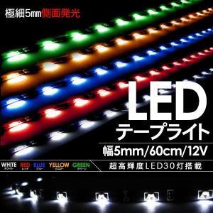 LED テープライト LEDモール 側面発光/極細5mm/30LED/60cm LEDテープ チューブ 防水仕様 モール|at-parts7117