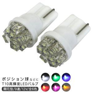 T10 LEDバルブ 超拡散9連 2個セット スモールランプ ポジション球 ライセンスランプ ナンバ...