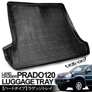 ランクル プラド120系 ラゲッジトレイ ラゲッジマット ハードタイプ フロアマット 内装パーツ|at-parts7117