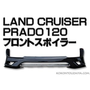 ランクル プラド120系 フロントスポイラー リップスポイラー 未塗装|at-parts7117