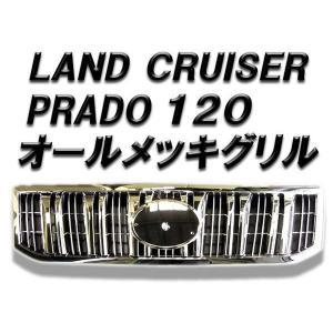 ランクル プラド 120系 オールメッキグリル 150系デザイン|at-parts7117