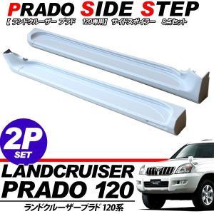 ランクル プラド120系 サイドステップ サイドスカート エアロパーツ ト 純正タイプ/未塗装|at-parts7117