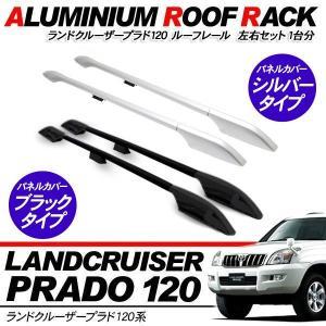 ランクル プラド120系 アルミ ルーフレール/ブラックタイプ メッキタイプ|at-parts7117