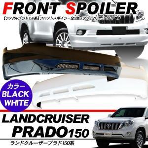ランクル プラド 150系 フロントスポイラー 全2色(070パール/202ブラック) エアロ パー...