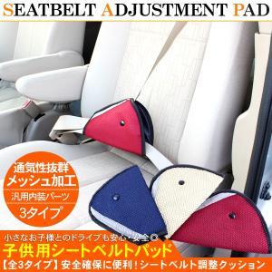 子供用 シートベルトパッド ショルダーパッド シートベルト クッション ドライブグッズ シートベルト調整パッド チャイルドシート