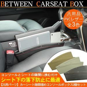 シート 隙間 コンソールBOX レザー コンソール収納BOX...