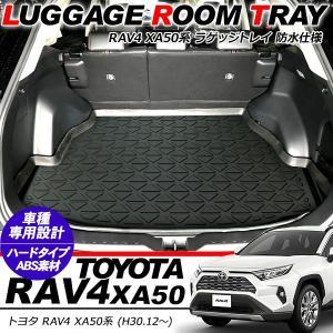 新型 RAV4 50系 防水 3D リア ラゲッジトレイ フロアマット ラゲッジマット ハードタイプ ラゲッジルームカバー リアラゲッジ 荷室 汚れ防止 内装パーツ|at-parts7117