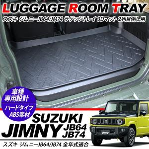 新型 ジムニー JB64W/JB74W専用 防水 3D リア ラゲッジトレイ フロアマット ラゲッジ...