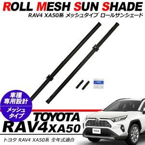 新型 RAV4 50系 ロールサンシェード 2P 遮光サンシェード 日よけ メッシュ カーテン UV...