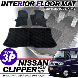 クリッパーバン / リオ ミニキャブバン U71系用 フロアマット 3Pセット ブラック 内装パーツ|at-parts7117