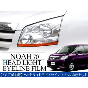 ノア70系 前期 アイラインフィルム 3色セット(スモーク/クリアオレンジ/クリアブルー) ヘッドラ...