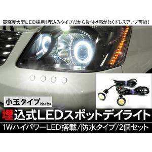 LED デイライト ハイパワー スポットライト 埋め込みタイプ ホワイト/ブルー 2個セット 汎用 ...